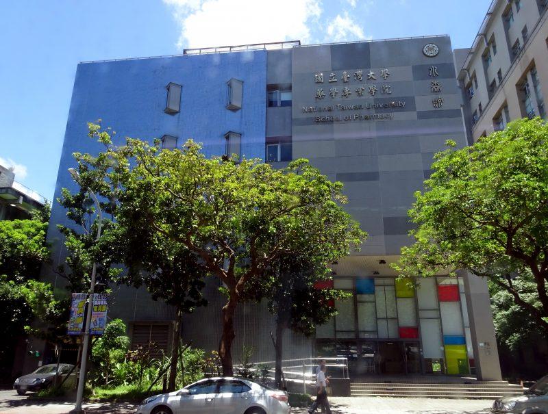 國立臺灣大學藥學專業學院の建物