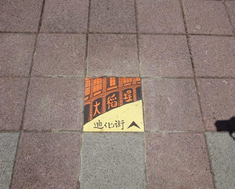 迪化街の方向を示すタイル