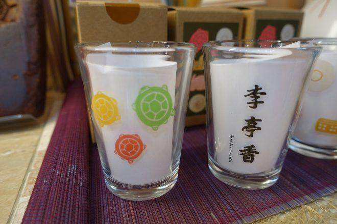 李亭香の平安亀グラス