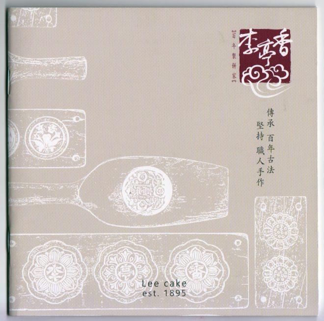 李亭香のパンフレット
