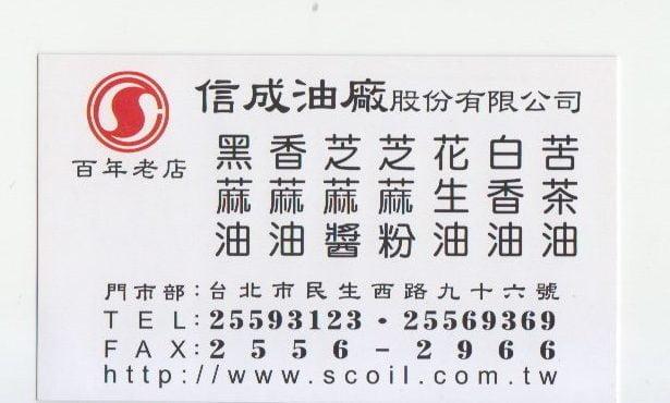 信成油廠の名刺
