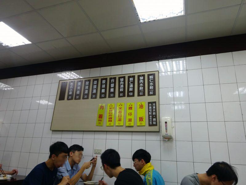 豪季水餃専売店の店内