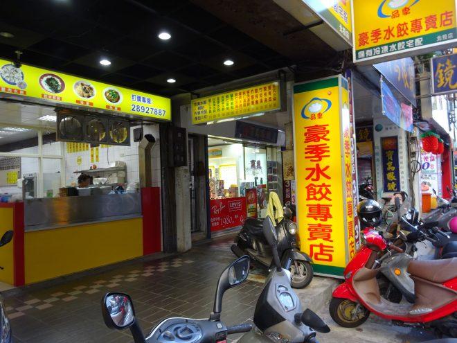 豪季水餃専売店の外観