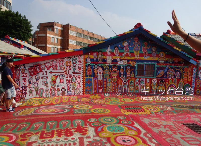 彩虹眷村Rainbow Village
