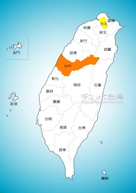 台湾全体でみる台中の位置