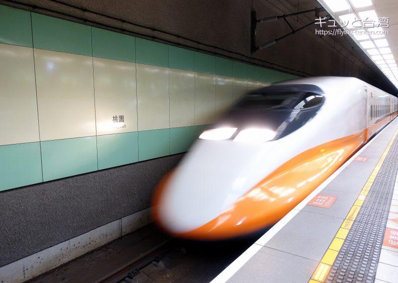 台湾高鐵(新幹線)