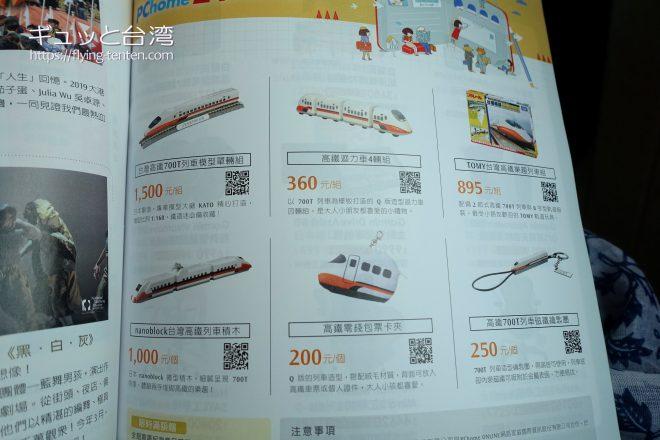 台湾高鐵(新幹線)車内
