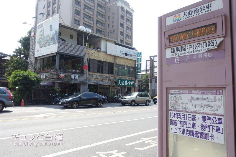 建興国中(孔廟)バス停前