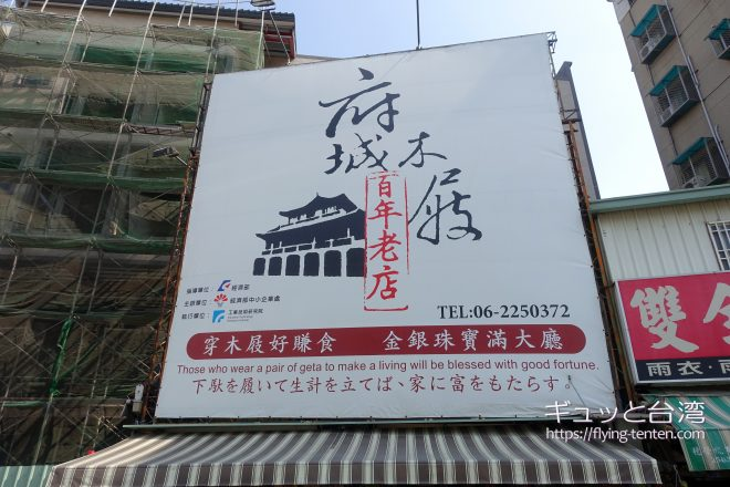 府城百年木屐老店