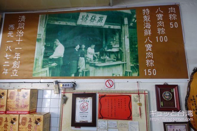 再發號肉粽の店内
