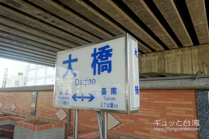 台鐵大橋駅