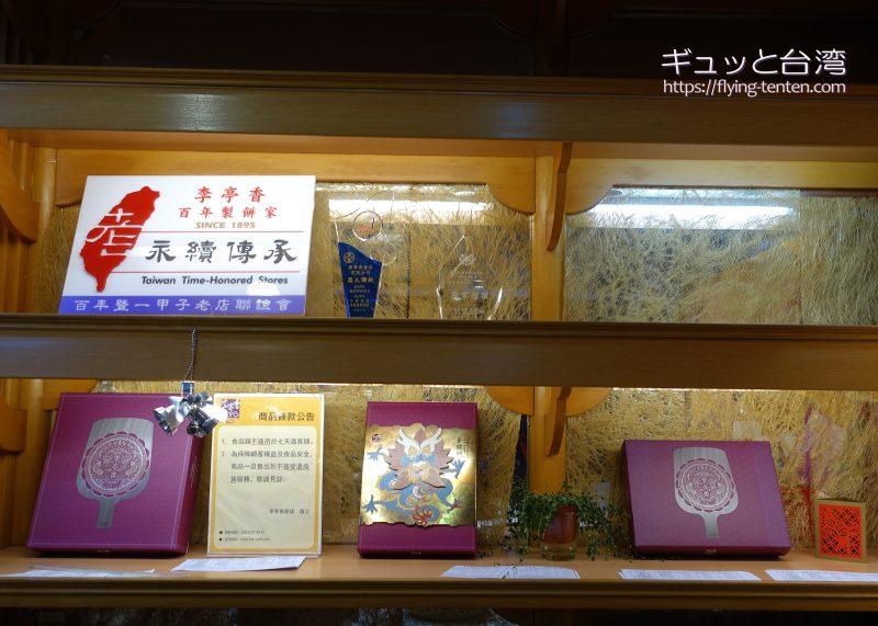李亭香の百年老店の盾