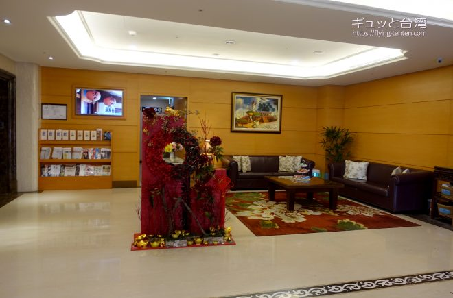 フーワードホテル台南のロビー
