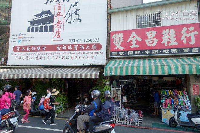 府城百年木屐老店と雙全昌鞋行