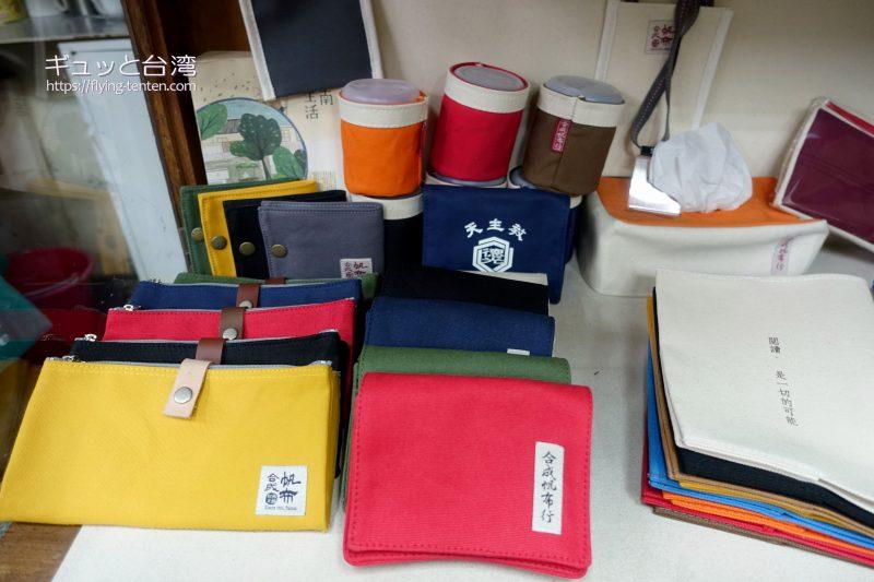 合成帆布行の商品