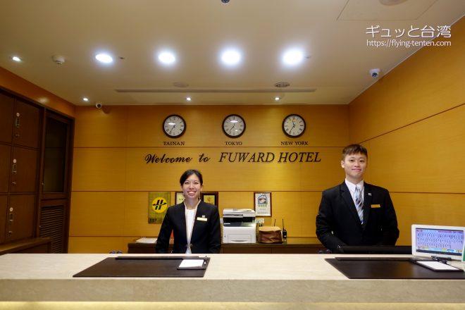 フーワードホテル台南の受付