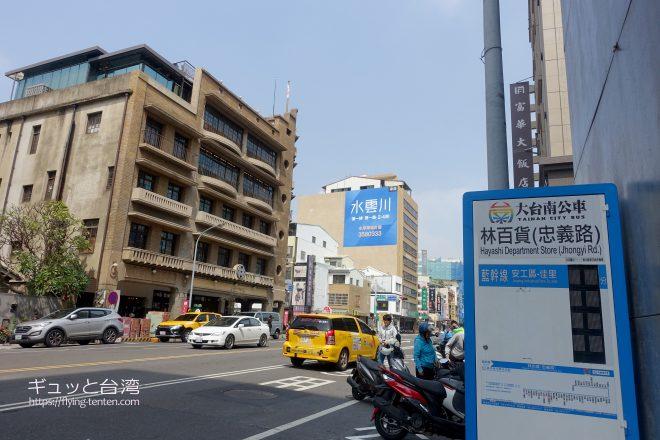 フーワードホテル台南近くのバス停