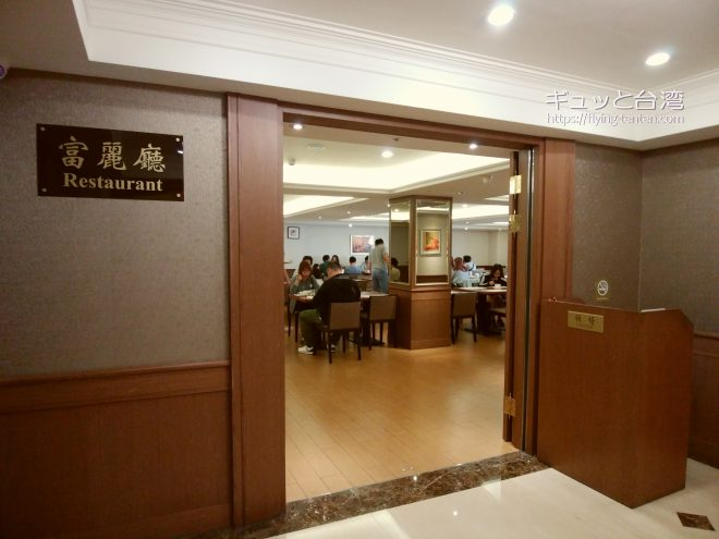 フーワードホテル台南の朝食会場