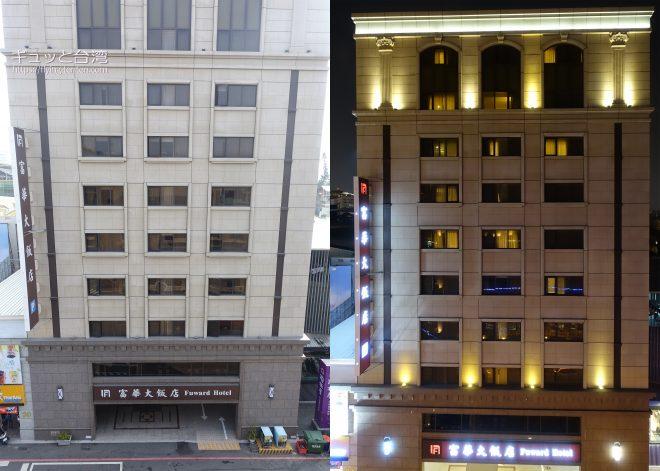 フーワードホテル台南の外観