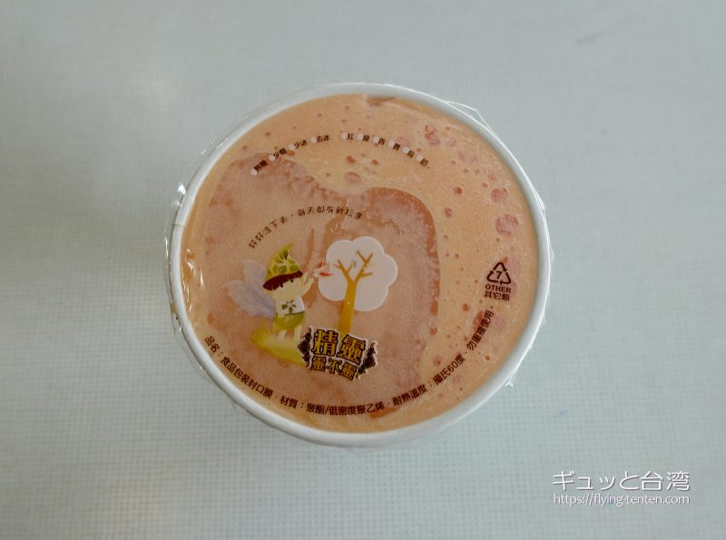 高雄牛乳大王のパパイヤミルク