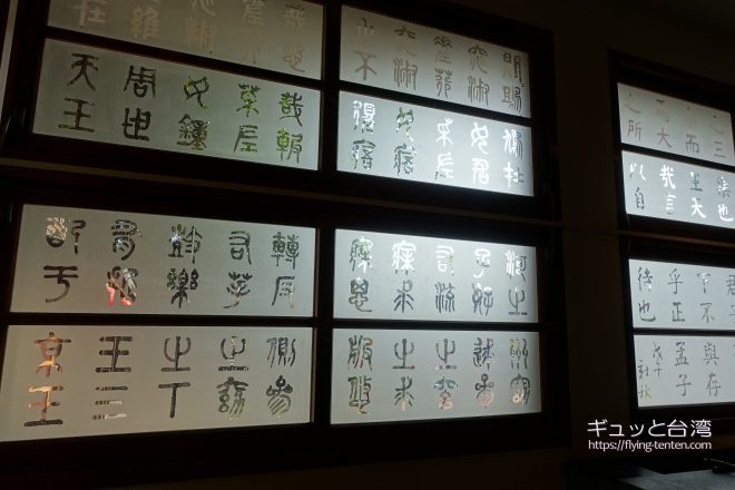 朱玖瑩故居(因鹽玖定)