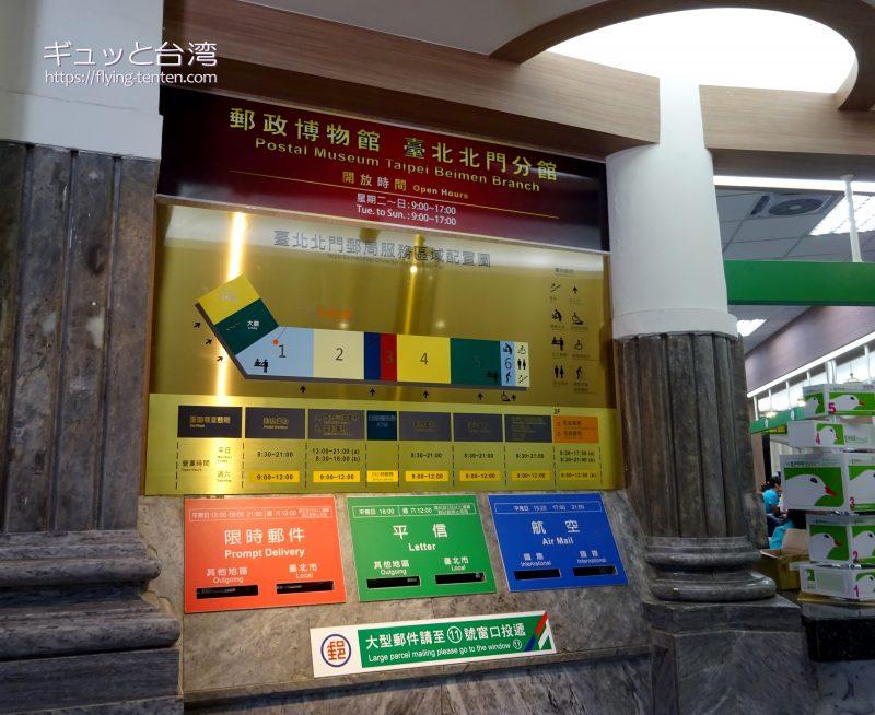 北門の郵便局
