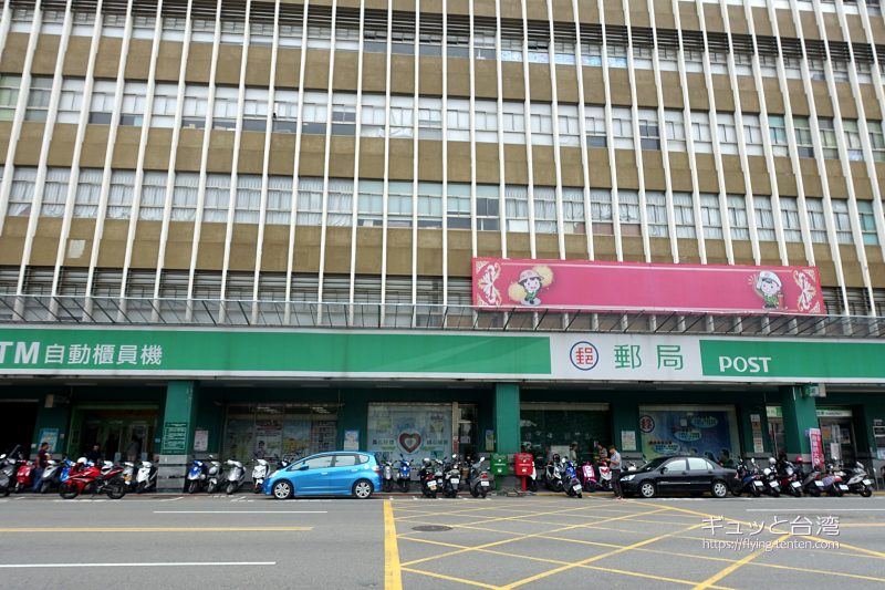 台中民権路郵局