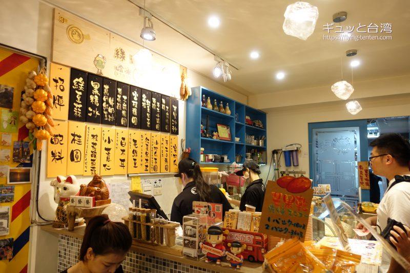 緑豆蒜啥咪の店内