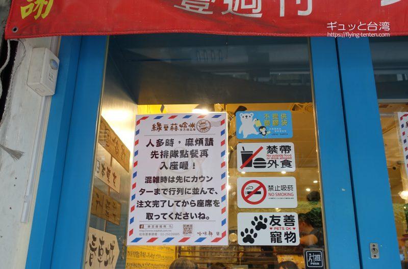 緑豆蒜啥咪の店舗