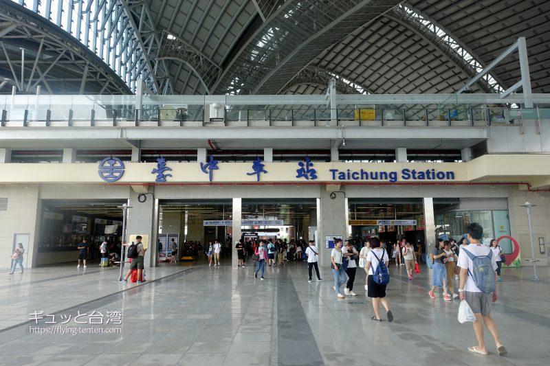 台鐵台中駅