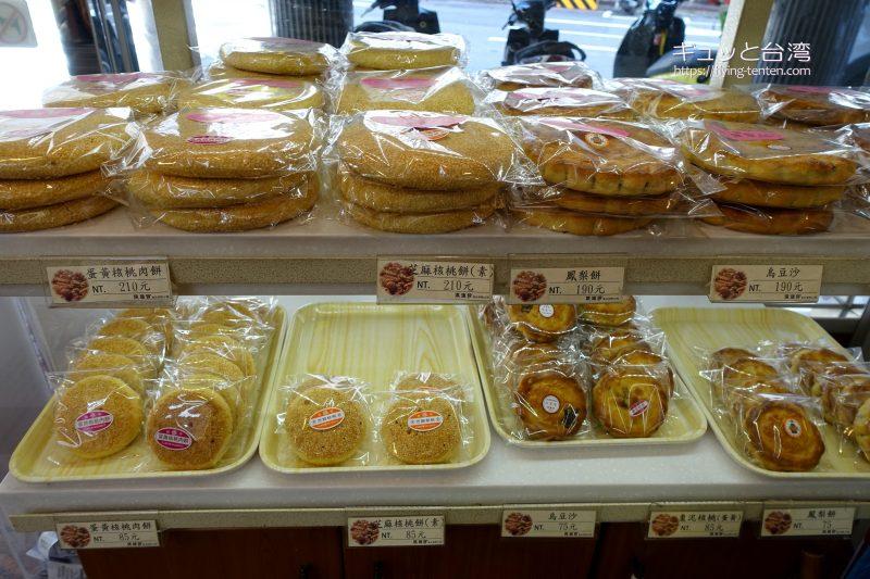 洪瑞珍の中華菓子