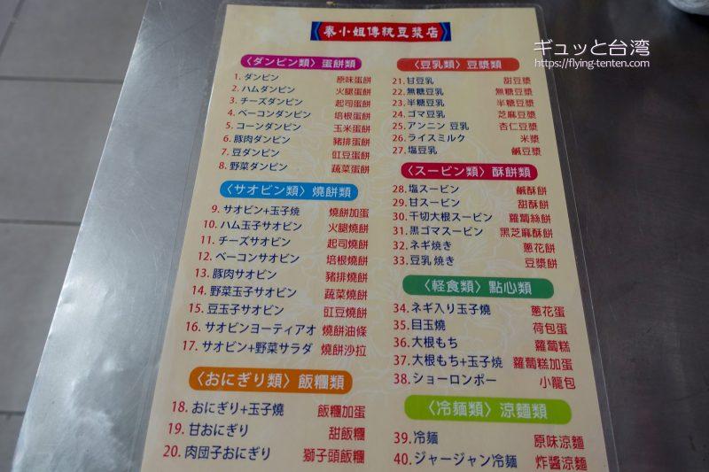 秦小姐豆漿店のメニュー