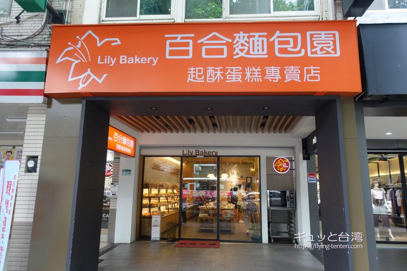 百合起酥蛋糕専売店の外観