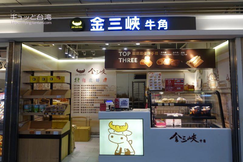金三峡の店舗