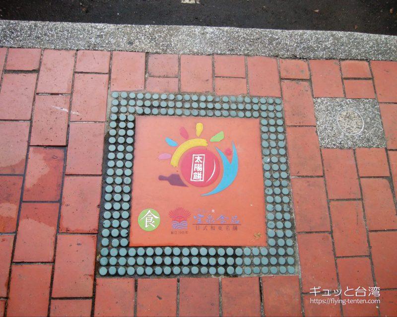 台中の歩道(陳允宝泉)