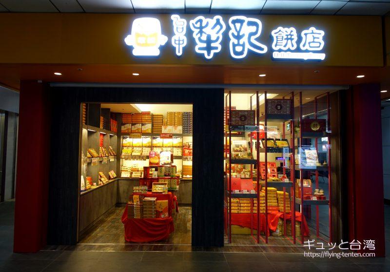 犁記餅店_台北駅