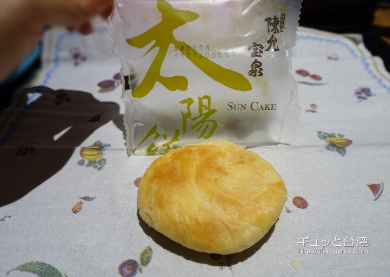 陳允宝泉の太陽餅