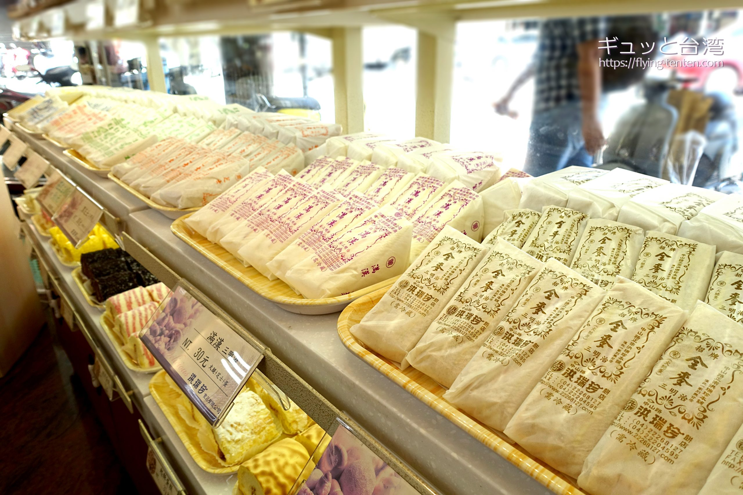 洪瑞珍の三明治
