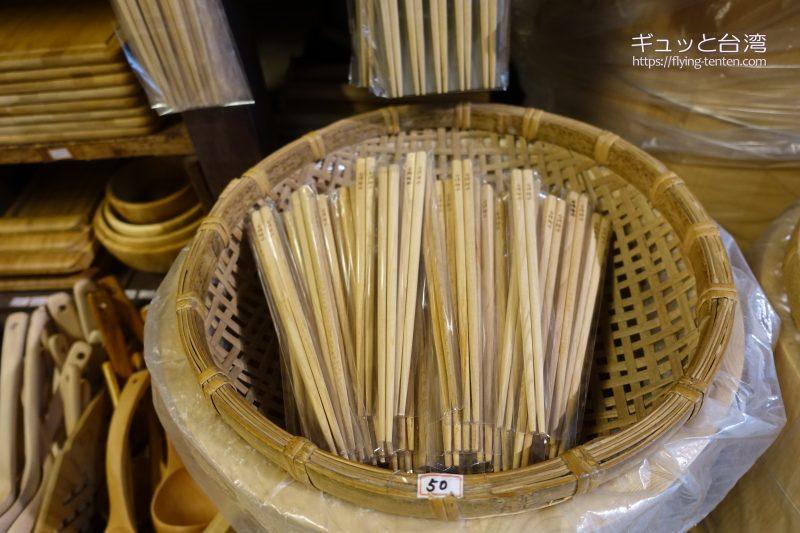 永興農具工廠の檜木箸