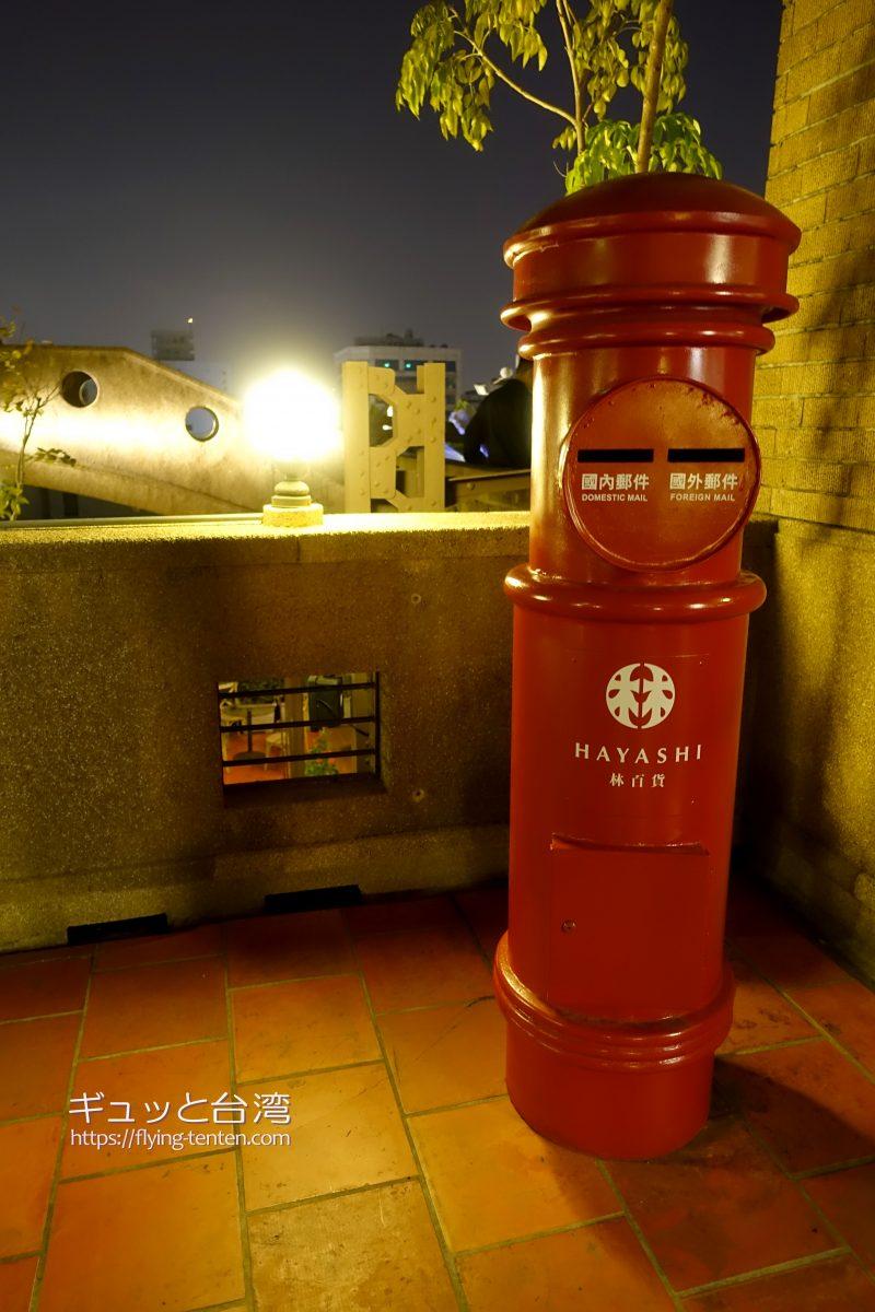 台南林百貨の屋上にあるポスト
