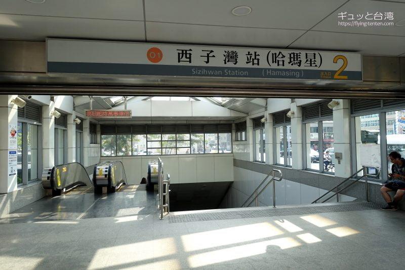 高雄メトロ西子湾駅