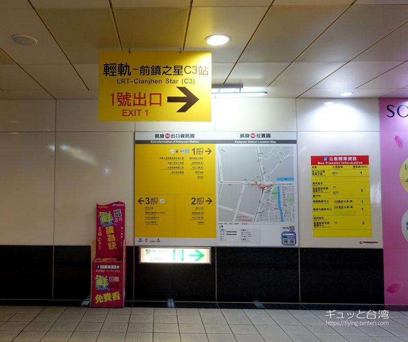 高雄メトロ凱旋駅