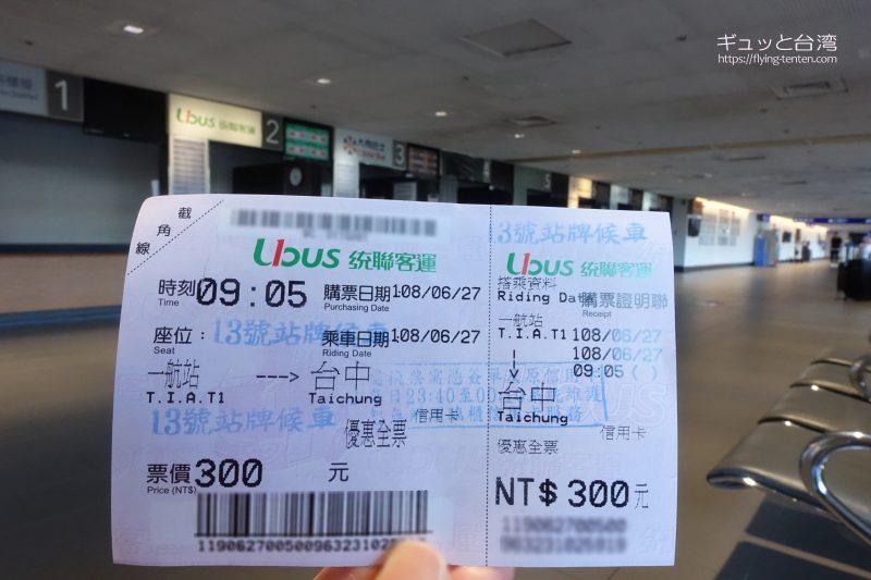 統聯客運のチケット