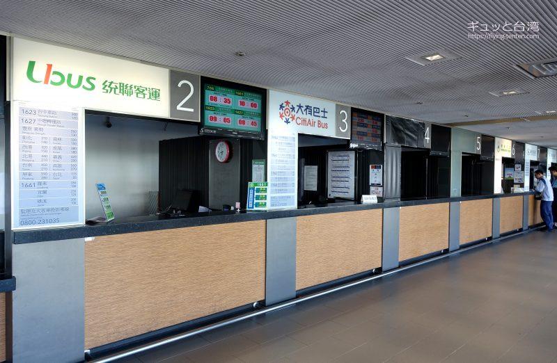 桃園空港バス会社カウンター