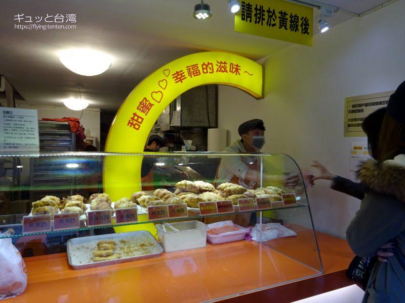 脆皮鮮奶甜甜圈の晴光總店
