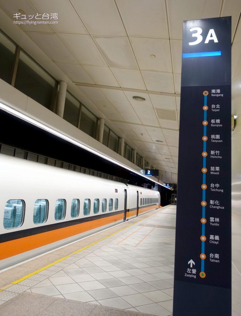 台湾新幹線左營駅
