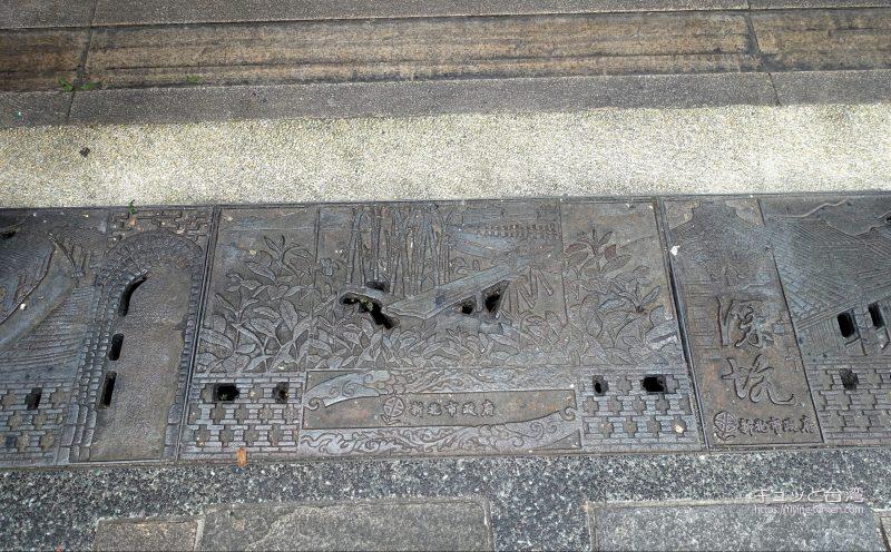 深坑老街のマンホール