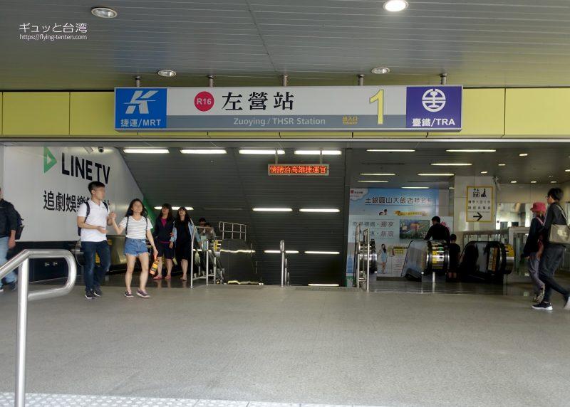 台鐵_メトロ_左營駅入口