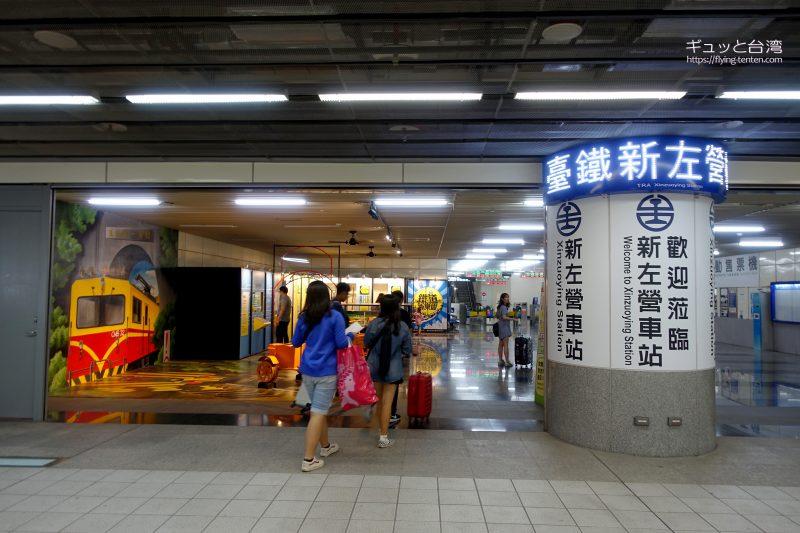 台鉄新左營駅