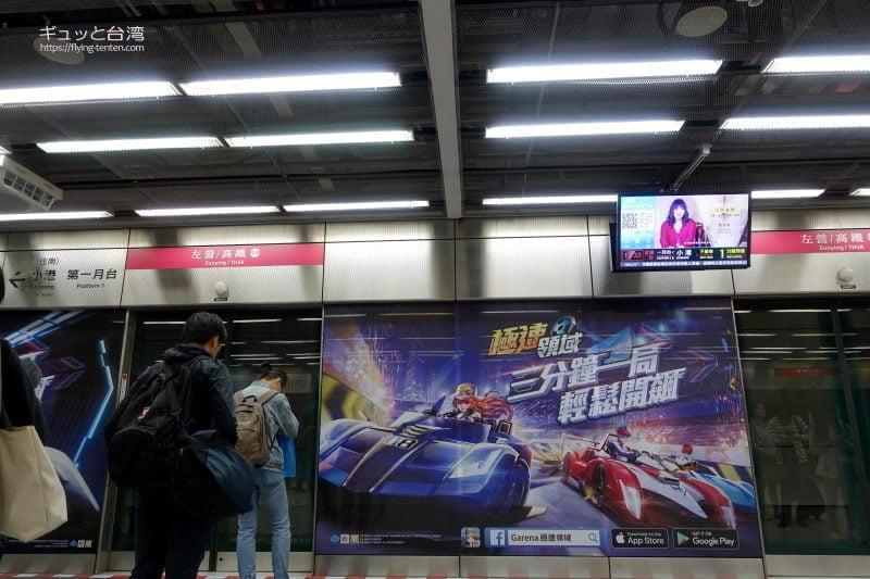 高雄捷運MRT左營駅